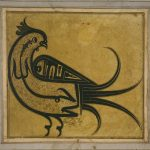 Calligraphy In The Shape Of The Hoopoe Bird